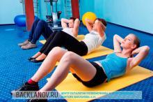 Лечебная гимнастика и физкультура (ЛФК) при остеохондрозе и радикулите